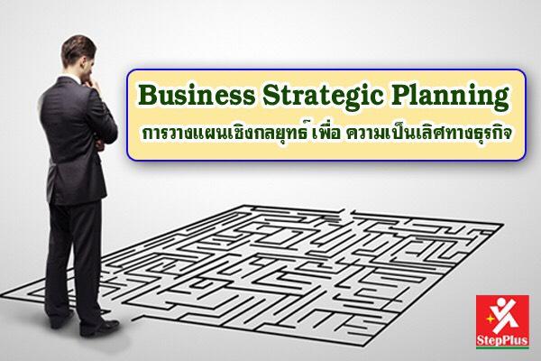 หลักสูตรการวางแผนเชิงกลยุทธ์ เพื่อ ความเป็นเลิศทางธุรกิจ : Business Strategic Planning