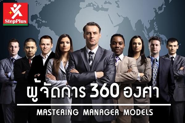 ผู้จัดการ 360 องศา