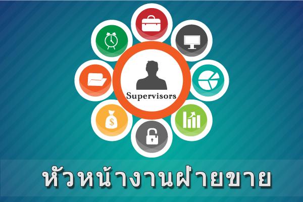 หลักสูตร หัวหน้างาน, The Sales Supervisor