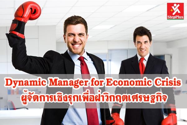 6.Dynamic Manager for Economic Crisis ผู้จัดการเชิงรุกเพื่อฝ่าวิก
