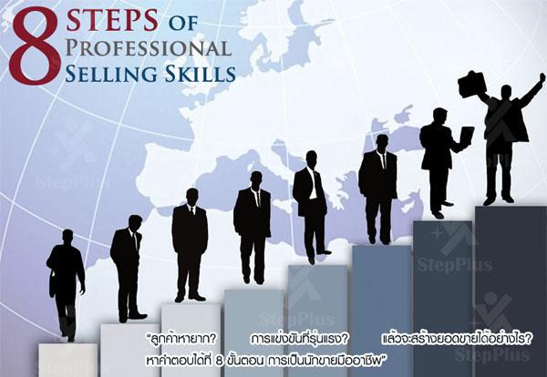 หลักสูตร 8 ขั้นตอน ของการเป็น นักขายมืออาชีพ (8 Steps of Professional Selling Skills)
