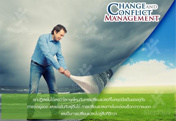 changeandconflict
