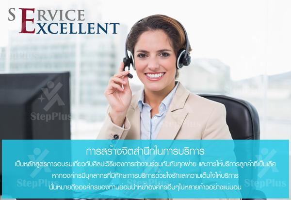 serviceexcellent