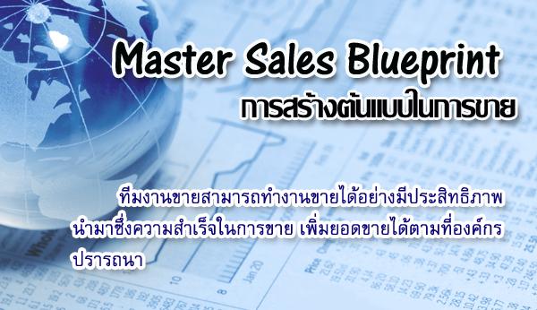 Mastersales 2