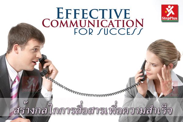 หลักสูตร การสื่อสาร Communication