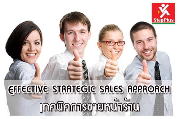 หลักสูตร เทคนิคการขายหน้าร้านEffective Strategic Sales Approach