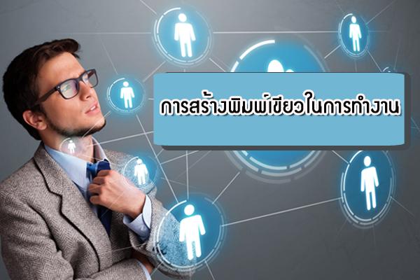 การสร้างพิมพ์เขียวในการทำงาน Effective Management Blue Print for The Super Manager