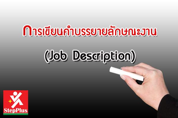 การเขียนคำบรรยายลักษณะงาน (Job Description)