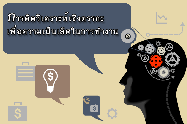 การคิดวิเคราะห์เชิงตรรกะ เพื่อความเป็นเลิศในการทำงาน