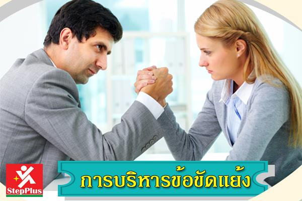 การบริหารข้อขัดแย้ง (Conflict Management)