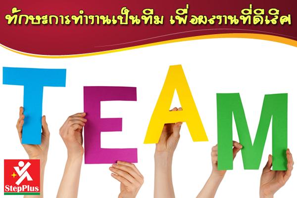 ทักษะการทำงานเป็นทีม เพื่อผลงานที่ดีเลิศ How to Build Up Effective Teamwork for Excellent Performance