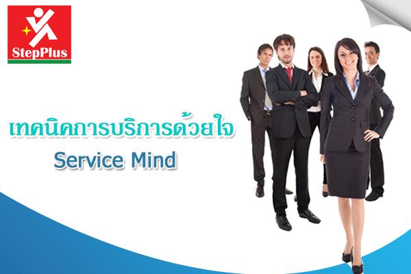 หลักสูตร : เทคนิคการบริการด้วยใจ (Service Mind)