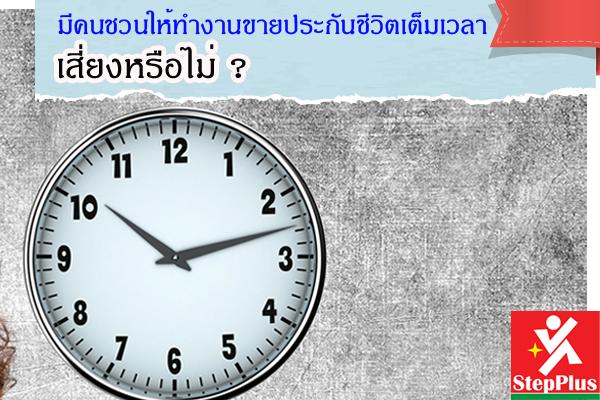 มีคนชวนให้ทำงานขายประกันชีวิตเต็มเวลา เสี่ยงหรือไม่