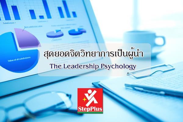 หลักสูตร สุดยอดจิตวิทยาการเป็นผู้นำ  The  Leadership  Psychology