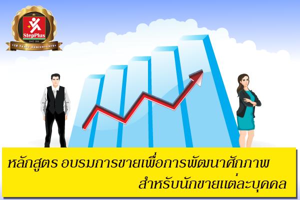 หลักสูตร อบรมการขาย เพื่อการพัฒนาศักภาพสำหรับนักขายแต่ละบุคคล